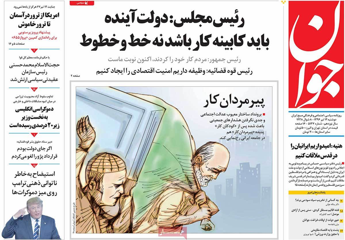 أبرز عناوينصحف ايران ، الأثنين 3 يوليو / تموز 2017 - جوان