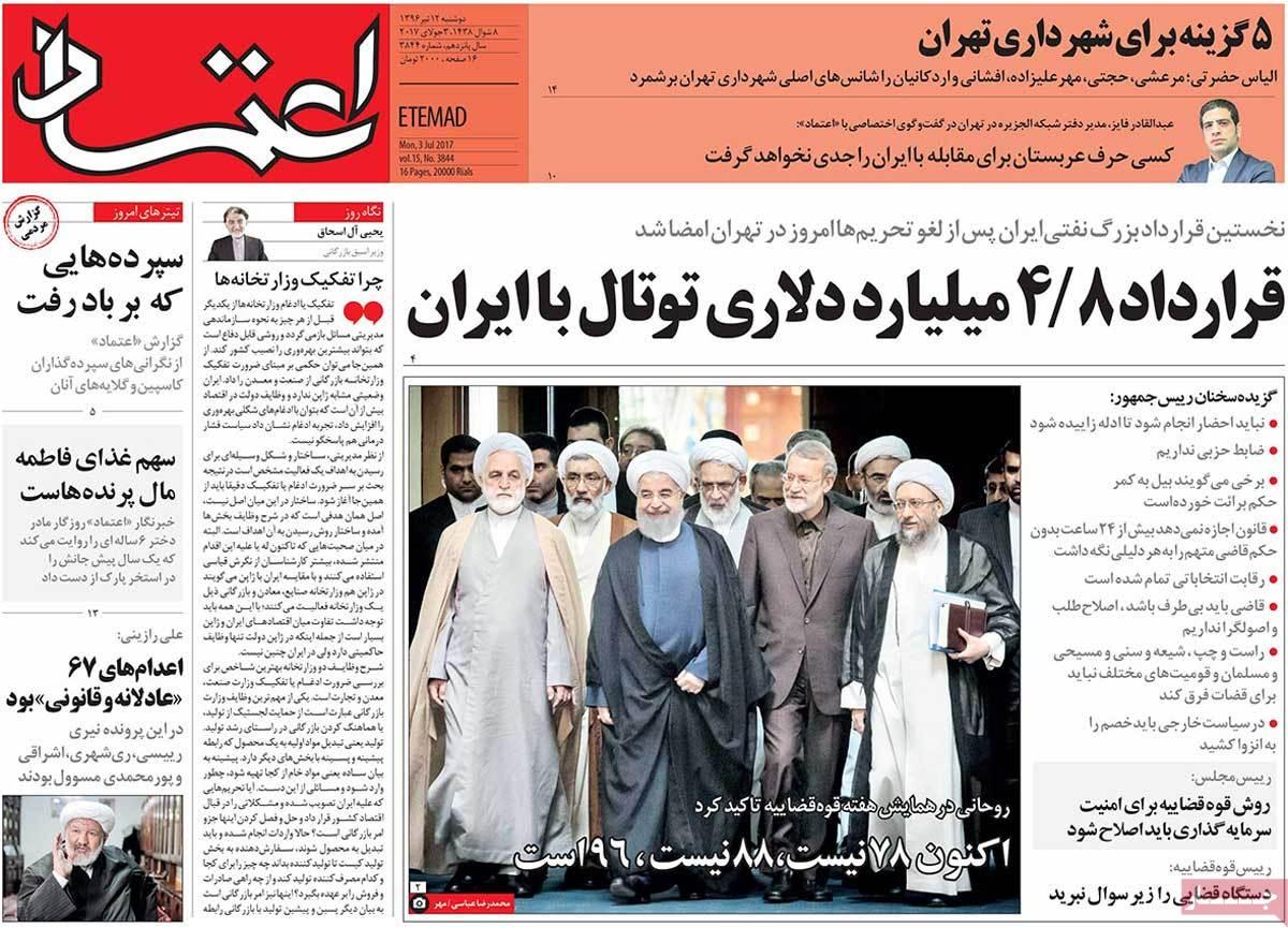 أبرز عناوينصحف ايران ، الأثنين 3 يوليو / تموز 2017 - اعتماد