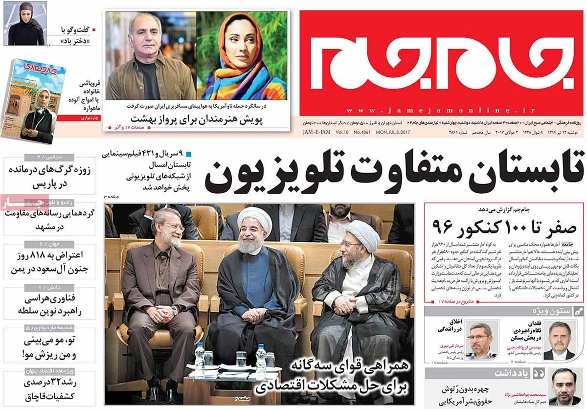 أبرز عناوينصحف ايران ، الأثنين 3 يوليو / تموز 2017 جام جم