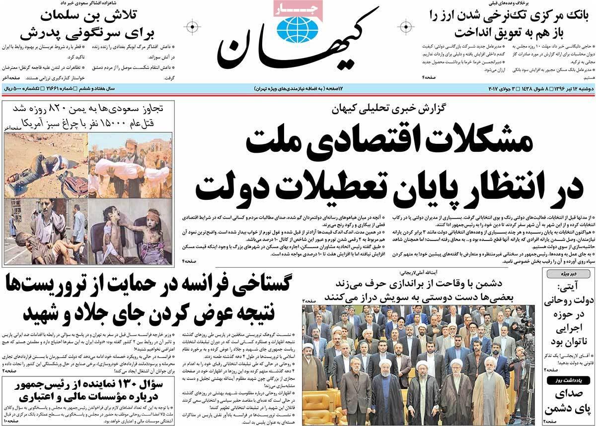 أبرز عناوينصحف ايران ، الأثنين 3 يوليو / تموز 2017 - کیهان