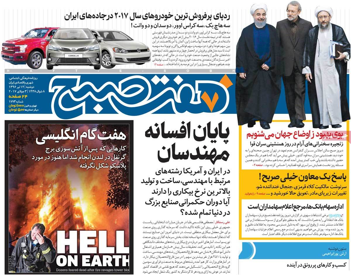 أبرز عناوينصحف ايران ، الأثنين 3 يوليو / تموز 2017 - هفت صبح