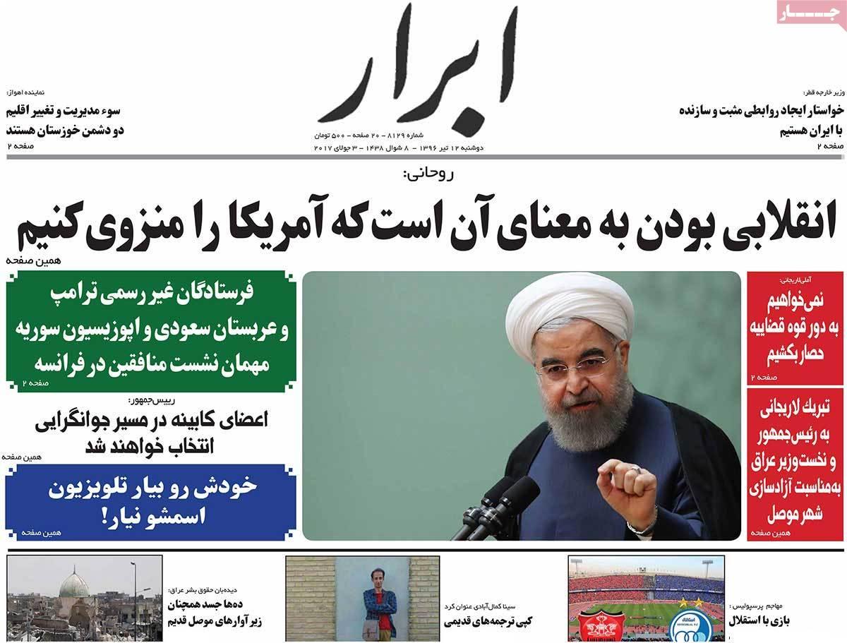 أبرز عناوينصحف ايران ، الأثنين 3 يوليو / تموز 2017 - ابرار