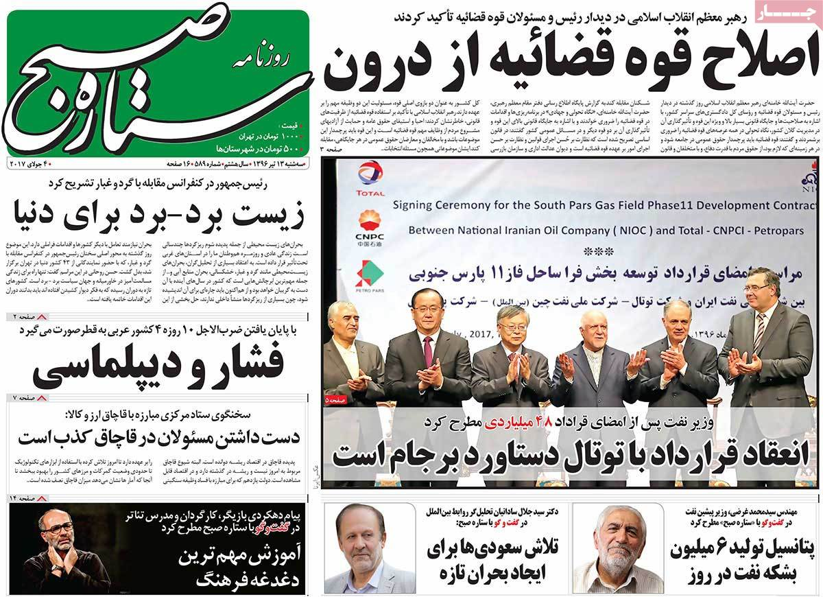 A Look at Iranian Newspaper Front Pages on July 4 - setaresobh
