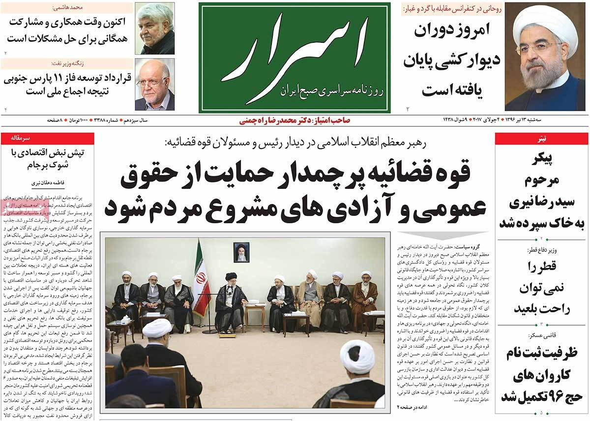 A Look at Iranian Newspaper Front Pages on July 4 - asrar