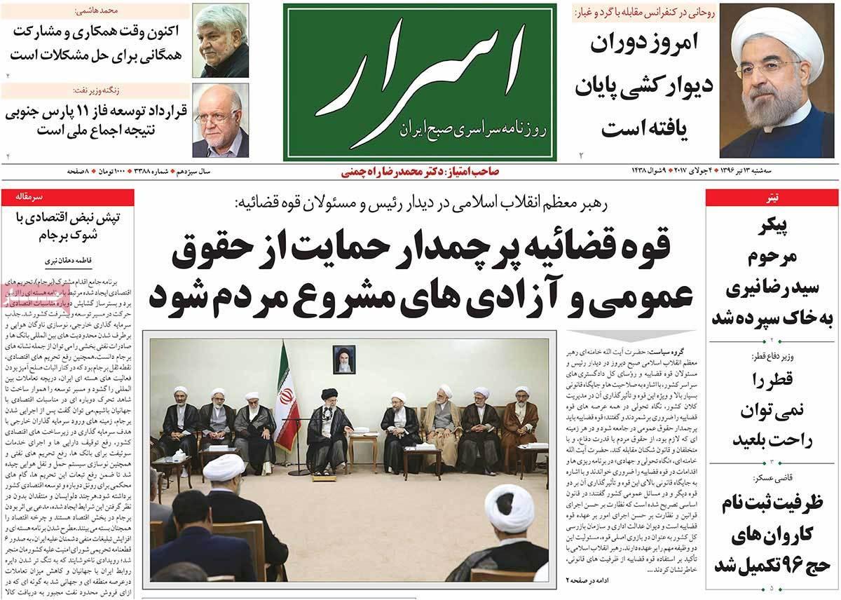 أبرز عناوين صحف ايران ، 4 يوليو / تموز 2017 - اسرار