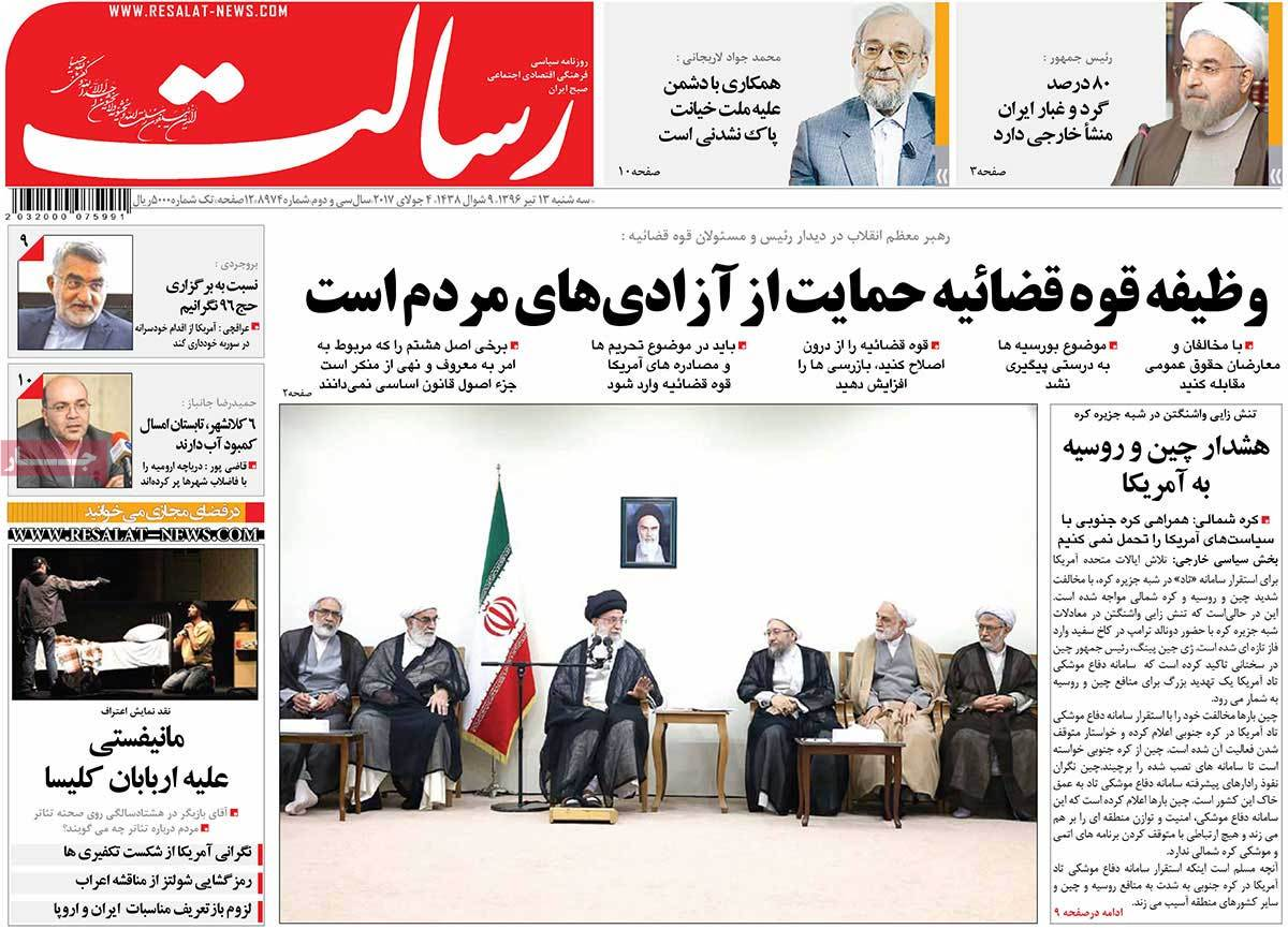 A Look at Iranian Newspaper Front Pages on July 4 - resalat
