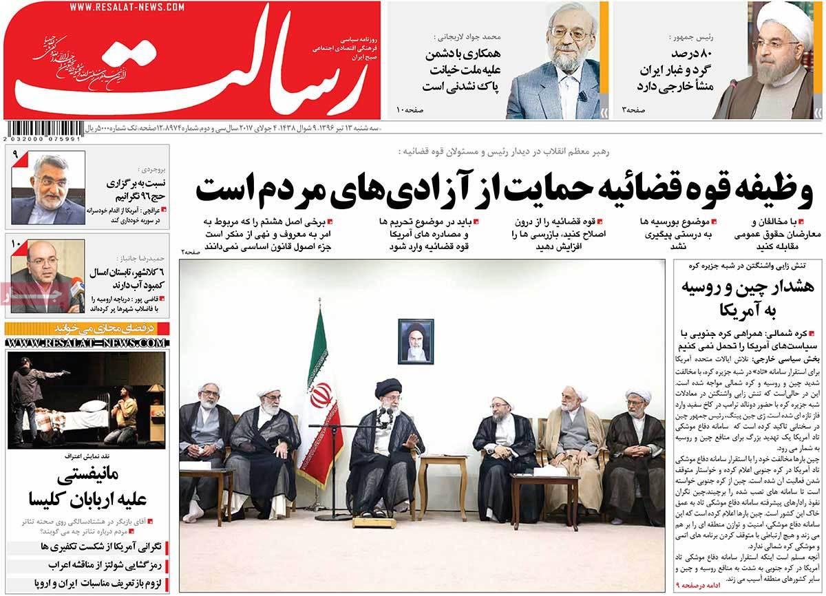 أبرز عناوين صحف ايران ، 4 يوليو / تموز 2017 - رسالت