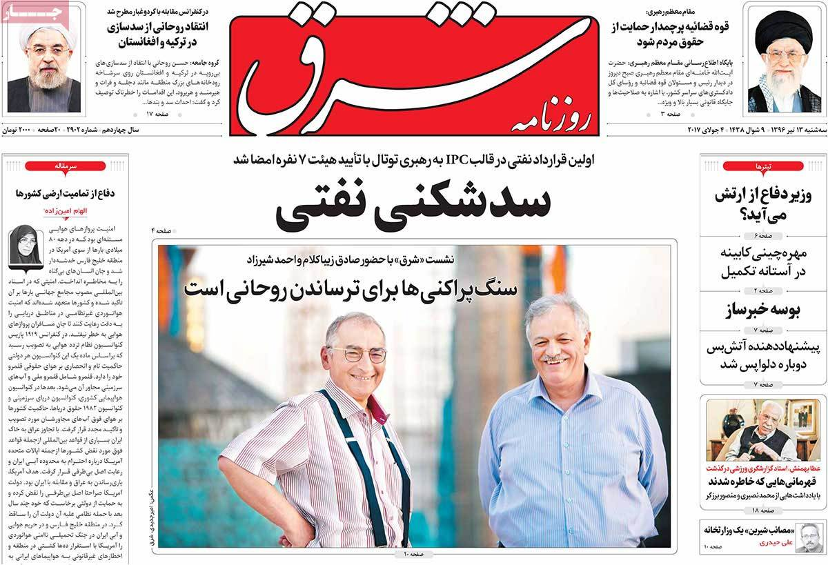 A Look at Iranian Newspaper Front Pages on July 4- shargh