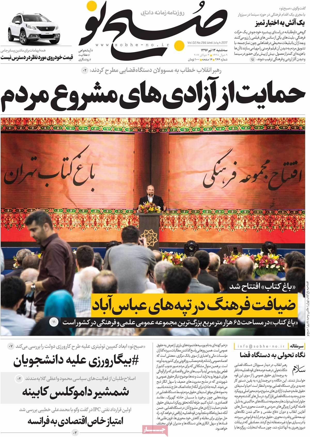 أبرز عناوين صحف ايران ، 4 يوليو / تموز 2017  - صبح نو
