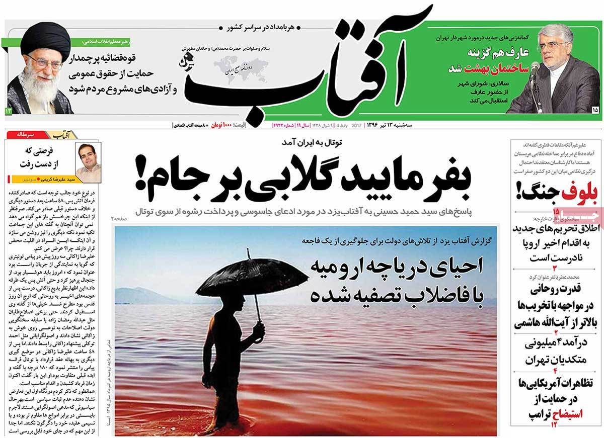 A Look at Iranian Newspaper Front Pages on July 4 - aftabyazd