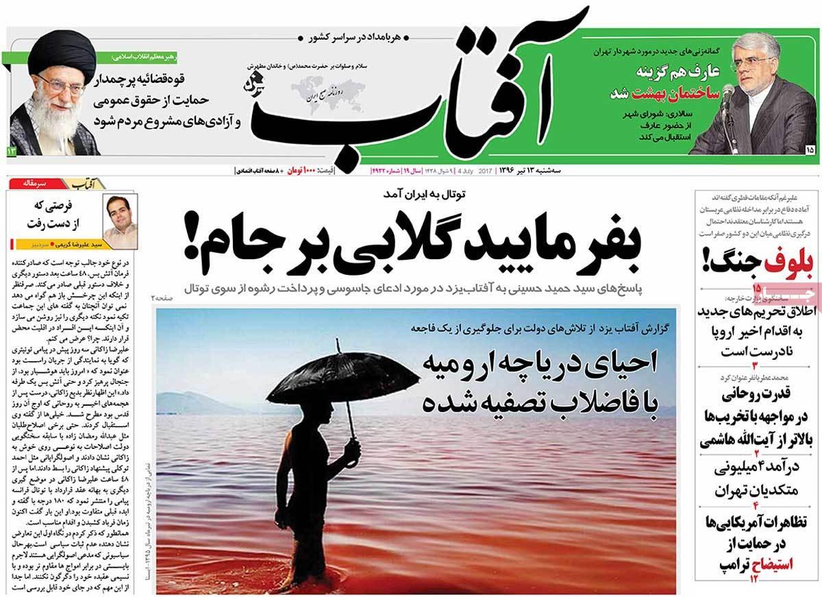أبرز عناوين صحف ايران ، 4 يوليو / تموز 2017- افتاب یزد