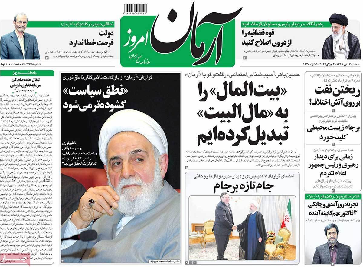 أبرز عناوين صحف ايران ، 4 يوليو / تموز 2017 - ارمان