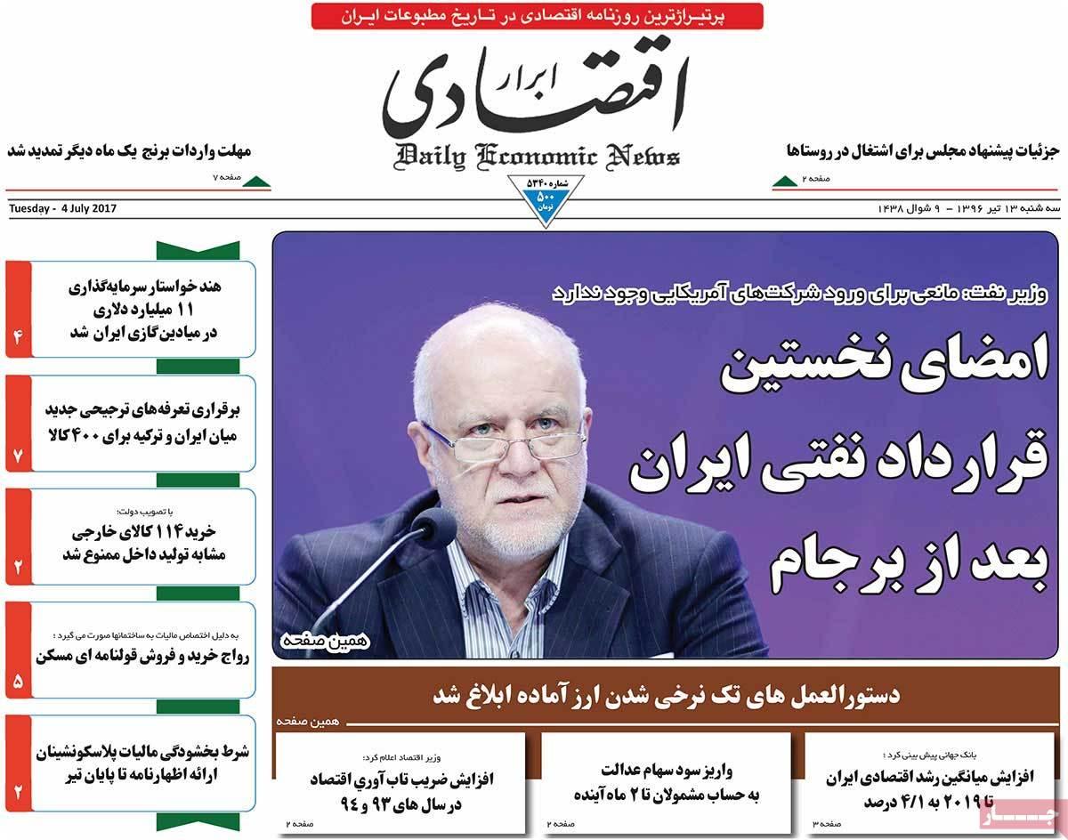 أبرز عناوين صحف ايران ، 4 يوليو / تموز 2017 - ابرار اقتصادی