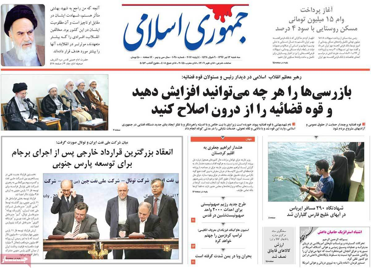 A Look at Iranian Newspaper Front Pages on July 4 - jomhori