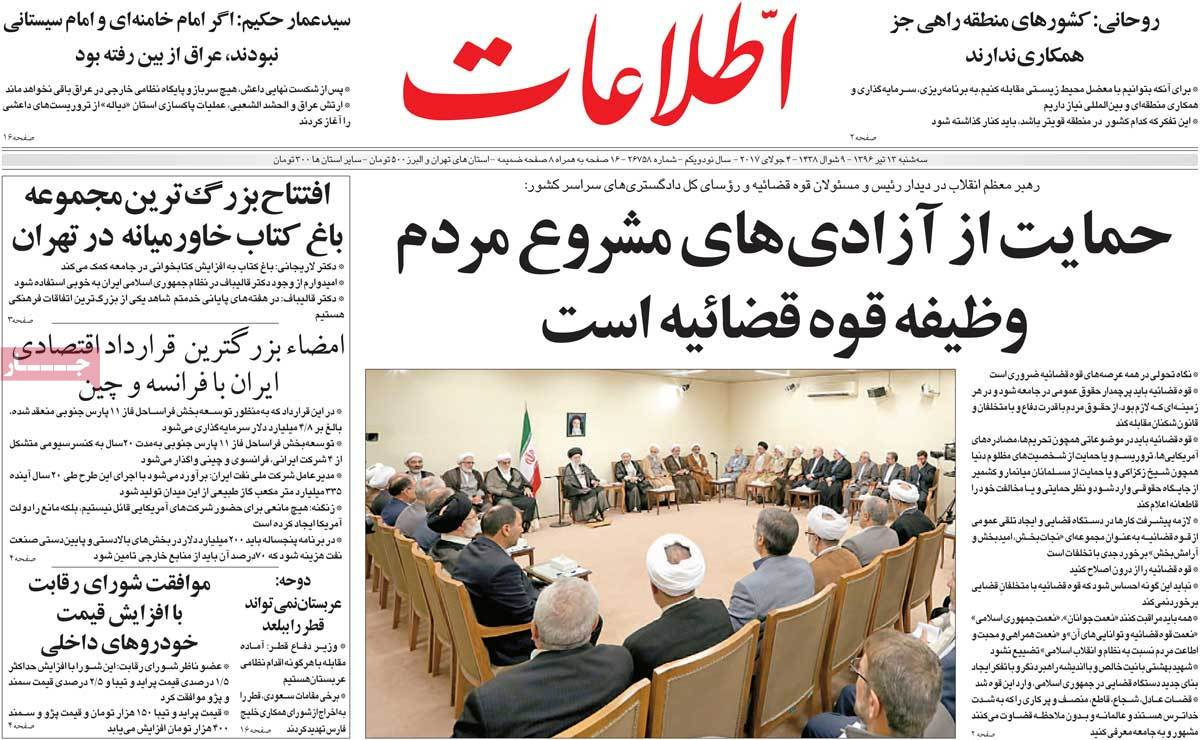 أبرز عناوين صحف ايران ، 4 يوليو / تموز 2017 - اطلاعات