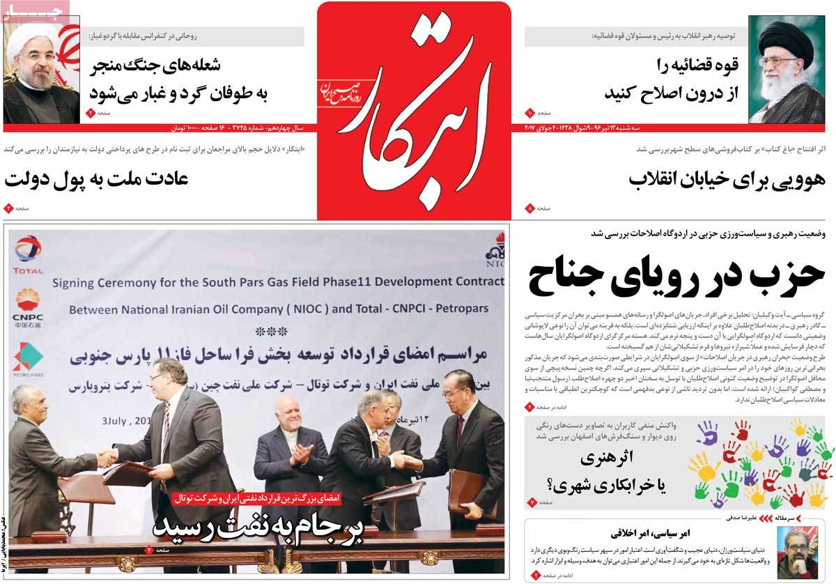A Look at Iranian Newspaper Front Pages on July 4 - ebtekar