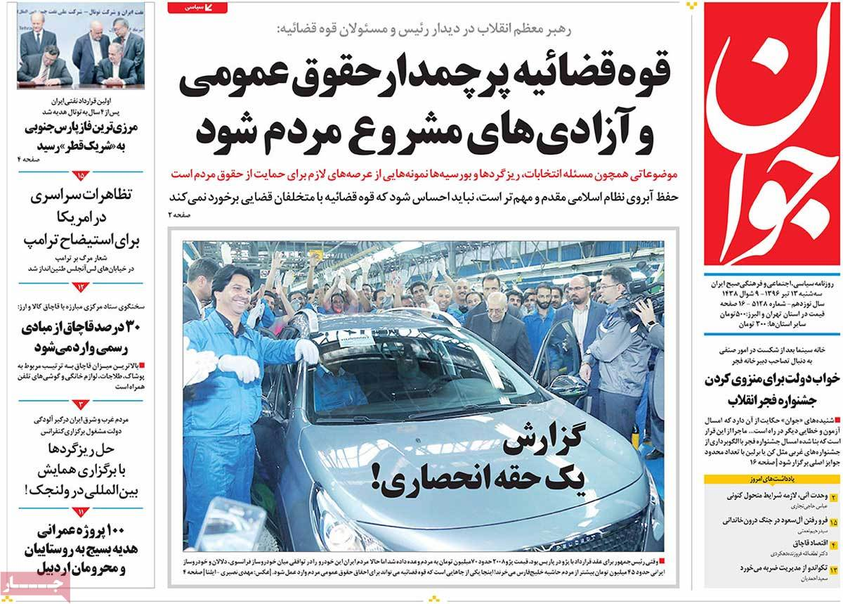 A Look at Iranian Newspaper Front Pages on July 4 - javan