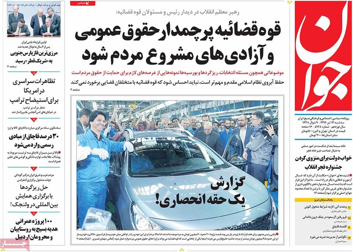 أبرز عناوين صحف ايران ، 4 يوليو / تموز 2017 - جوان