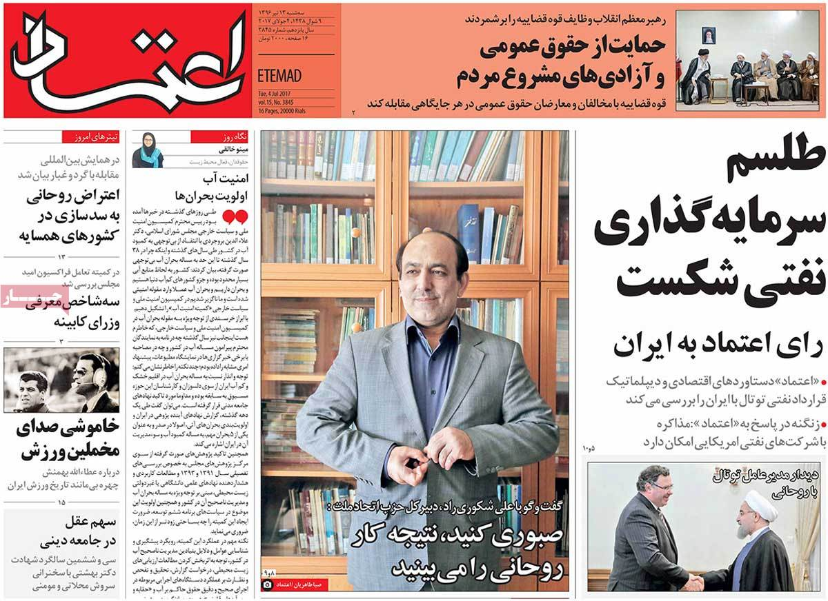 A Look at Iranian Newspaper Front Pages on July 4 - etemad