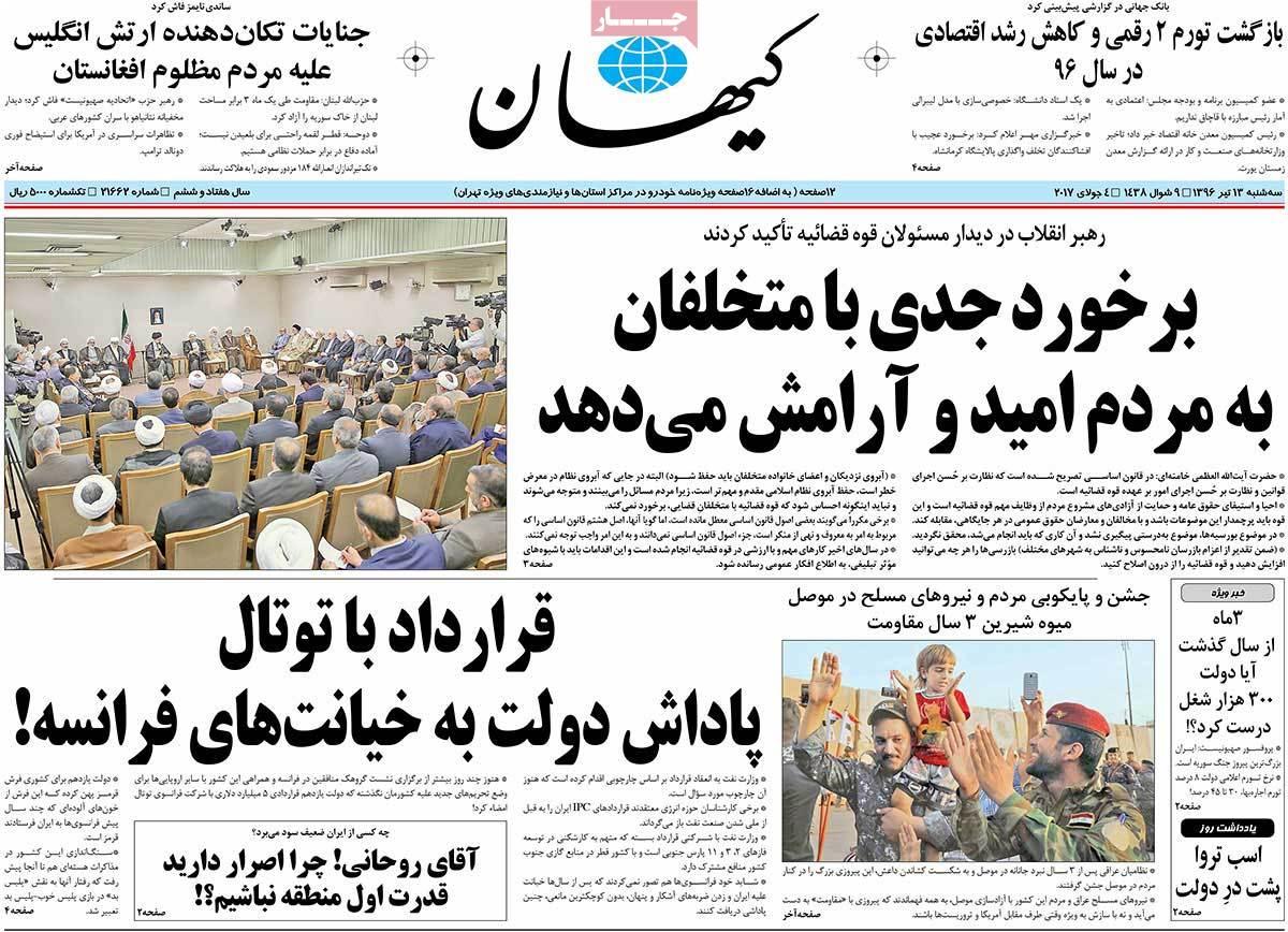 أبرز عناوين صحف ايران ، 4 يوليو / تموز 2017 - کیهان