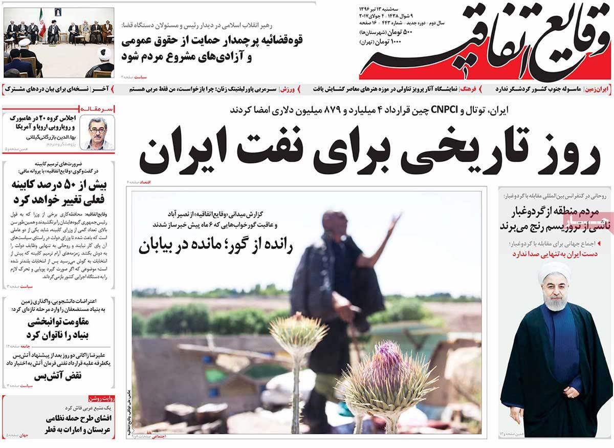 أبرز عناوين صحف ايران ، 4 يوليو / تموز 2017 - وقایع اتفاقیه