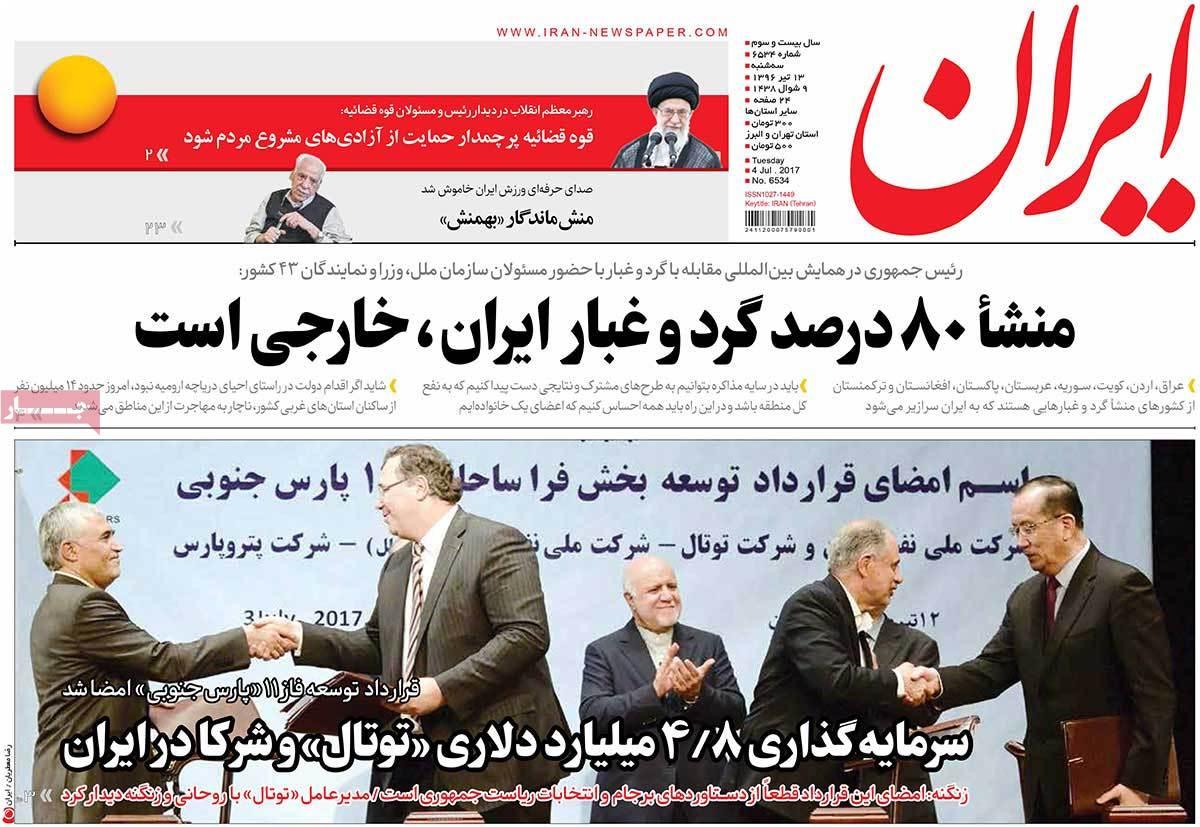 أبرز عناوين صحف ايران ، 4 يوليو / تموز 2017 - ایران