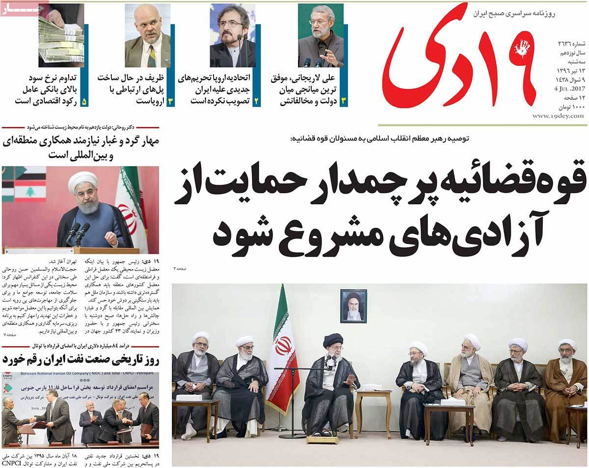 A Look at Iranian Newspaper Front Pages on July 4 - 19dey