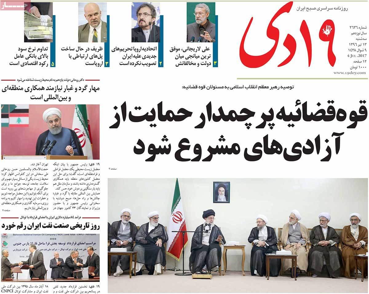 أبرز عناوين صحف ايران ، 4 يوليو / تموز 2017 - 19دی