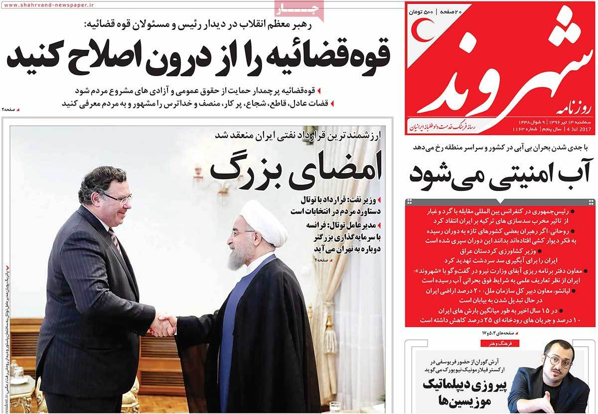A Look at Iranian Newspaper Front Pages on July 4 - shahrvand