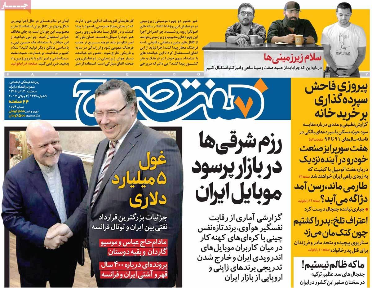 أبرز عناوين صحف ايران ، 4 يوليو / تموز 2017 - هفت صبح