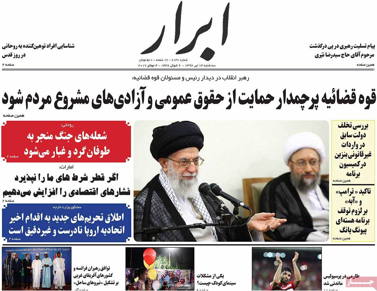 A Look at Iranian Newspaper Front Pages on July 4 - abrar