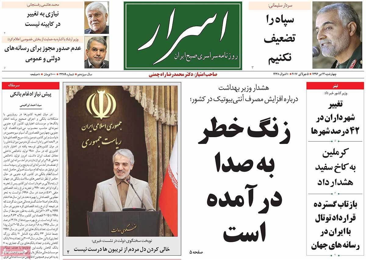 A Look at Iranian Newspaper Front Pages on July 5 - asrar