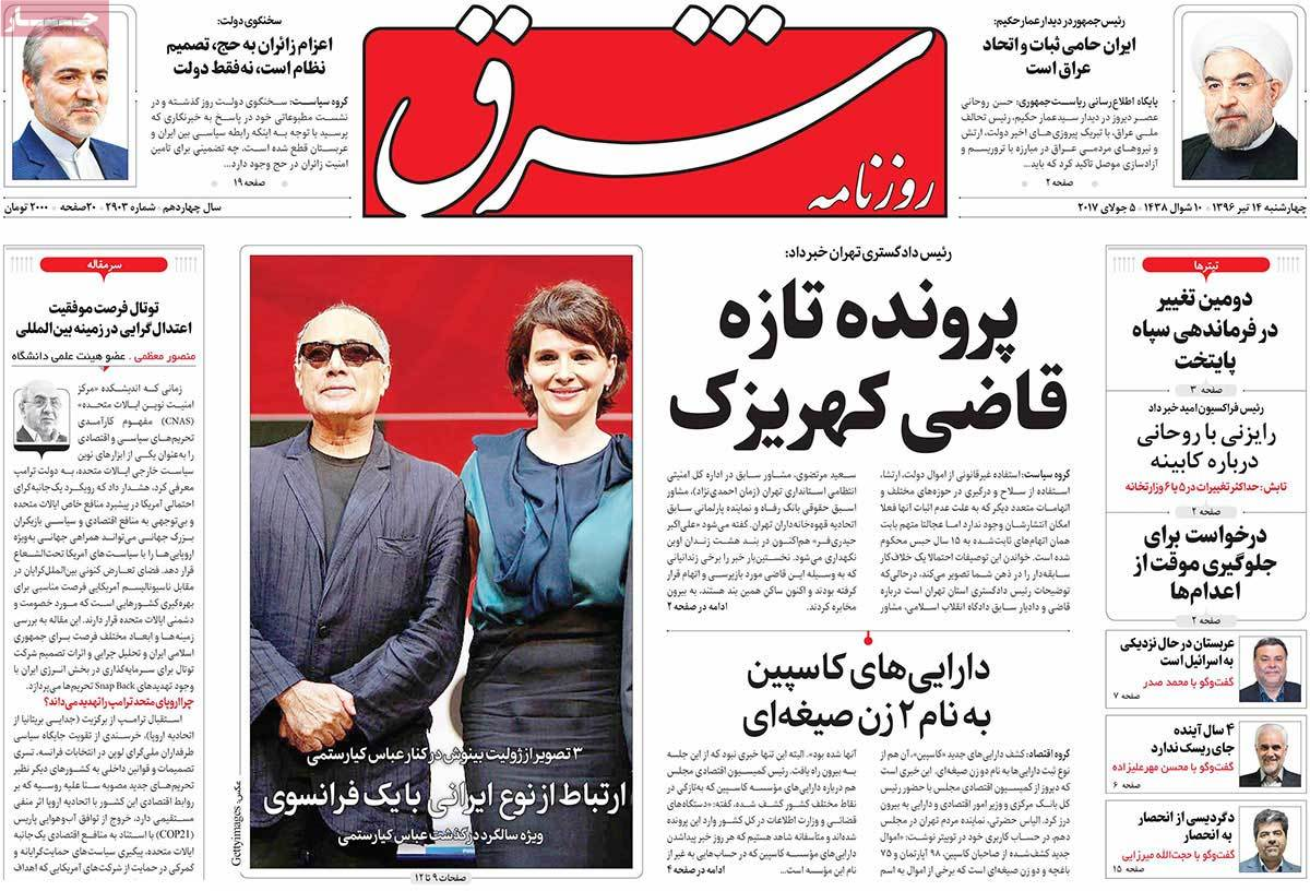 A Look at Iranian Newspaper Front Pages on July 5 - shargh