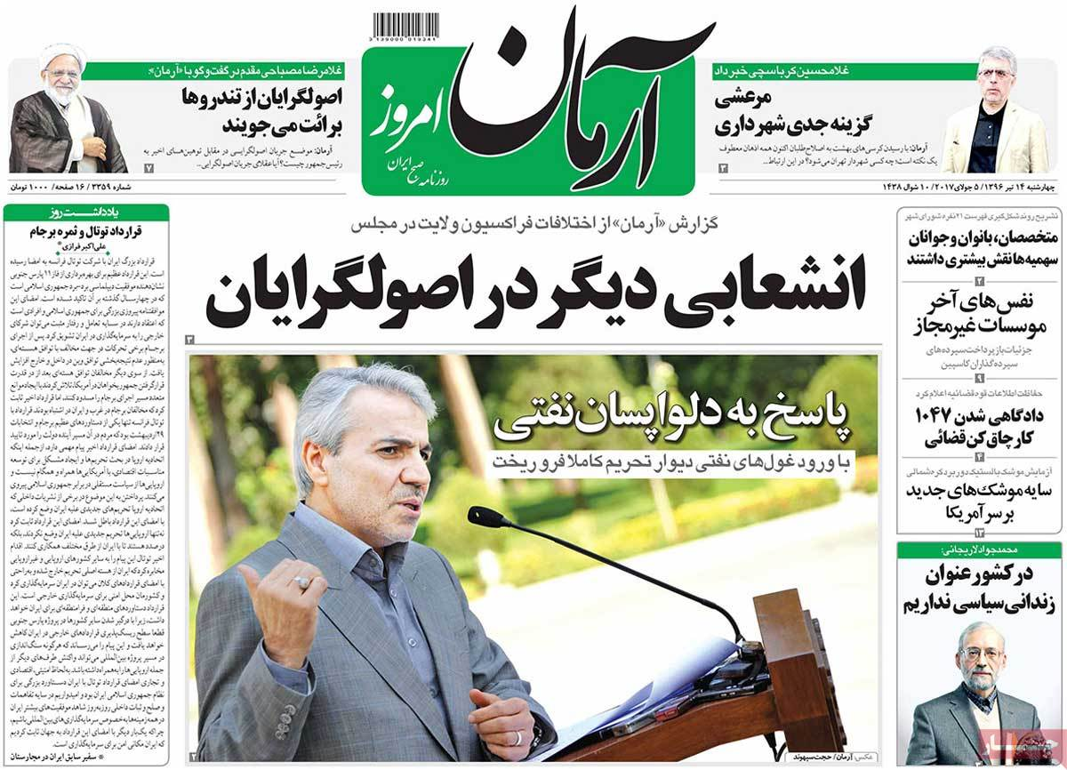 A Look at Iranian Newspaper Front Pages on July 5 - arman