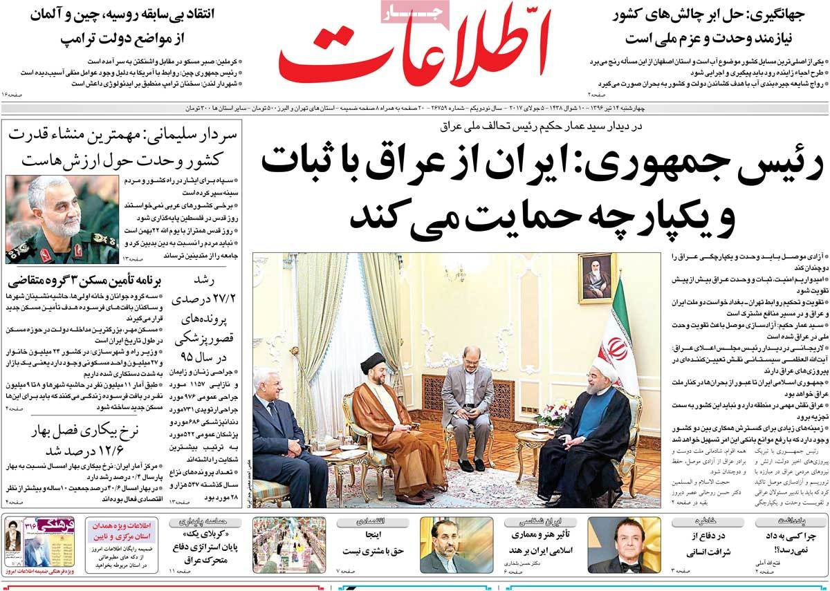A Look at Iranian Newspaper Front Pages on July 5 - etelaat