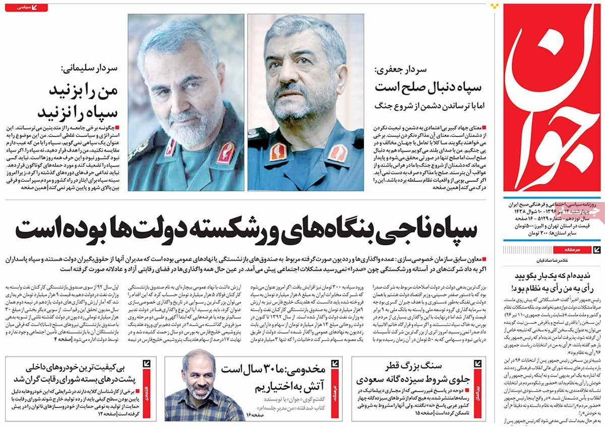 A Look at Iranian Newspaper Front Pages on July 5 - javan