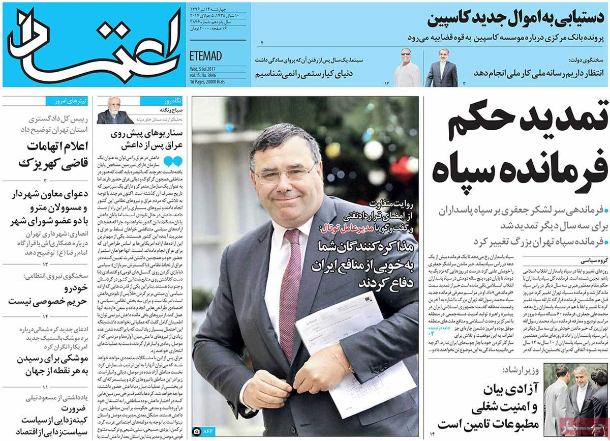 A Look at Iranian Newspaper Front Pages on July 5 - etemad