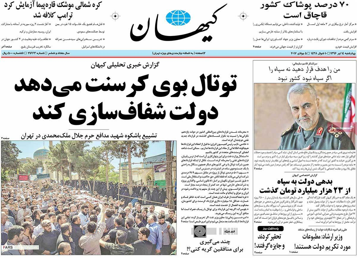 A Look at Iranian Newspaper Front Pages on July 5 - kayhan
