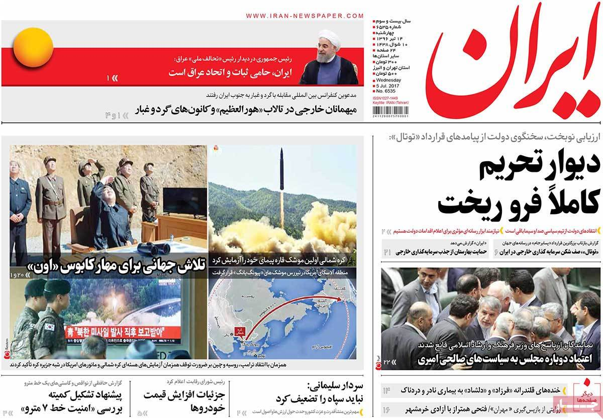 A Look at Iranian Newspaper Front Pages on July 5 - iran