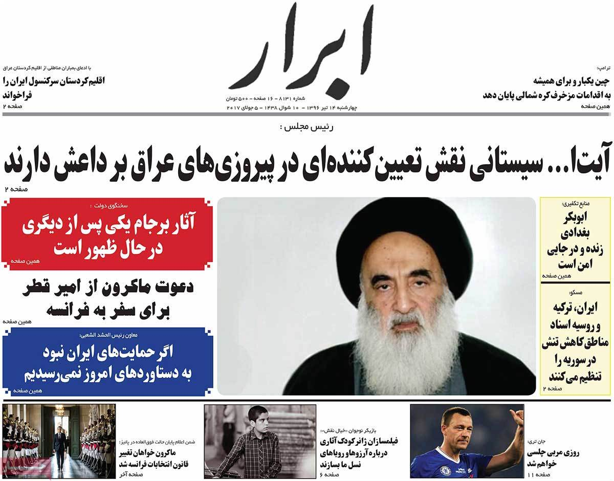 A Look at Iranian Newspaper Front Pages on July 5 - abrar