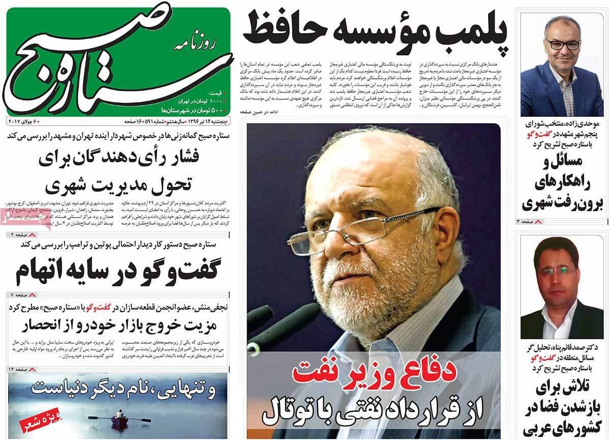 أبرز عناوين صحف ايران ، الخمييس 6 يوليو / تموز 2017 - ستاره صبح