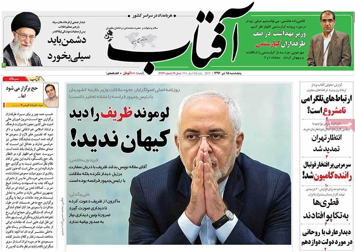 أبرز عناوين صحف ايران ، الخمييس 6 يوليو / تموز 2017 - افتاب یزد