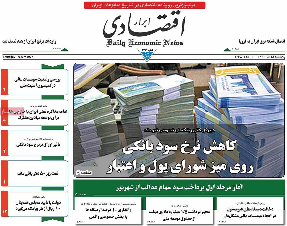 أبرز عناوين صحف ايران ، الخمييس 6 يوليو / تموز 2017 - ابرار اقتصادی