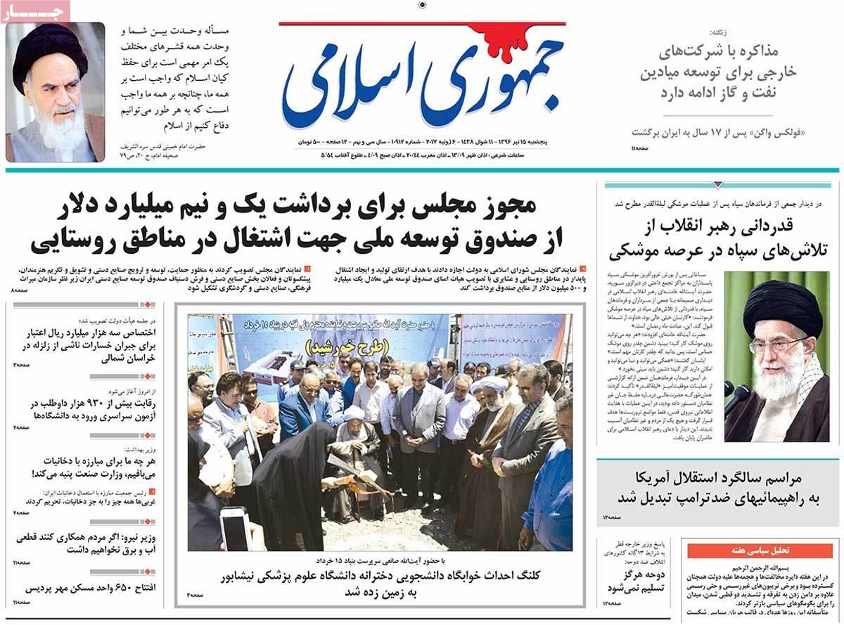 أبرز عناوين صحف ايران ، الخمييس 6 يوليو / تموز 2017 - جمهوری اسلامی