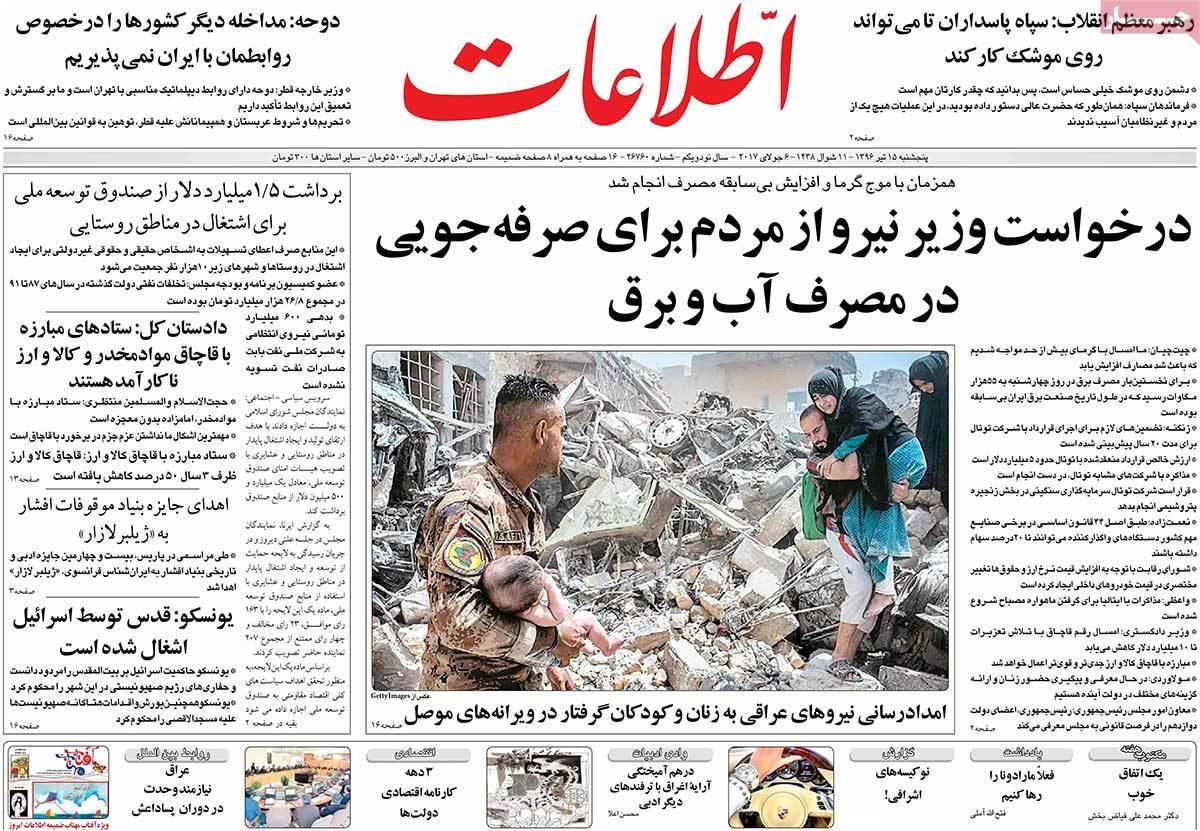 أبرز عناوين صحف ايران ، الخمييس 6 يوليو / تموز 2017 - اطلاعات