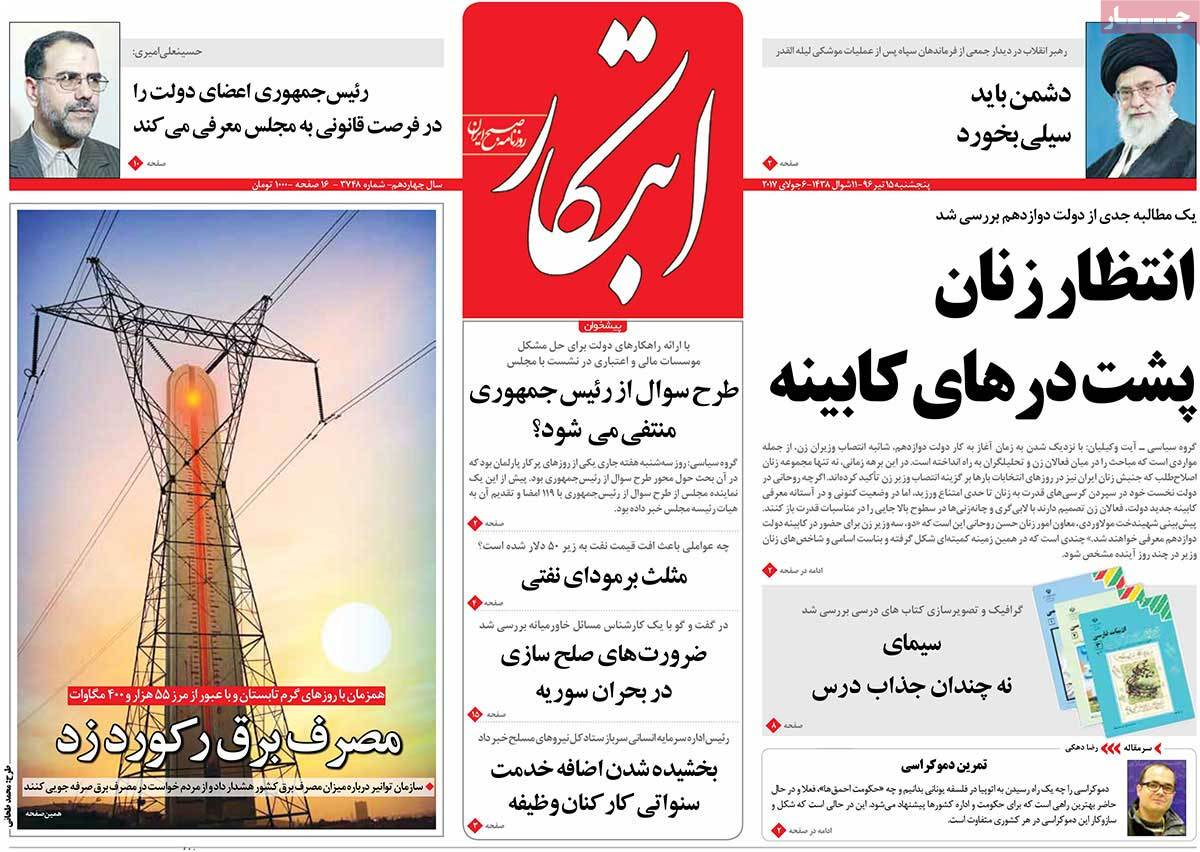 A Look at Iranian Newspaper Front Pages on July 6 - ebtekar