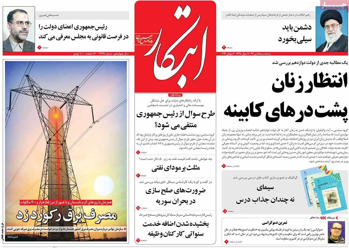 أبرز عناوين صحف ايران ، الخمييس 6 يوليو / تموز 2017 - ابتکار