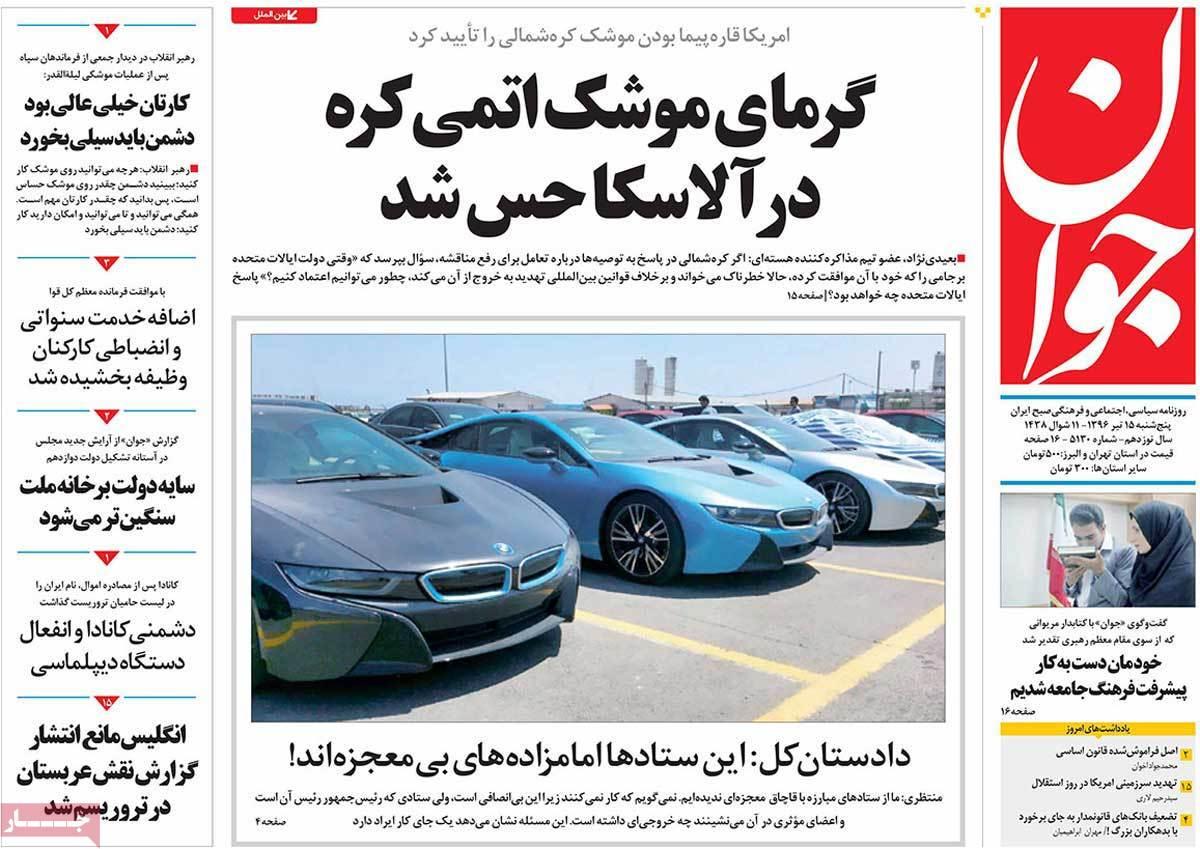أبرز عناوين صحف ايران ، الخمييس 6 يوليو / تموز 2017 - جوان