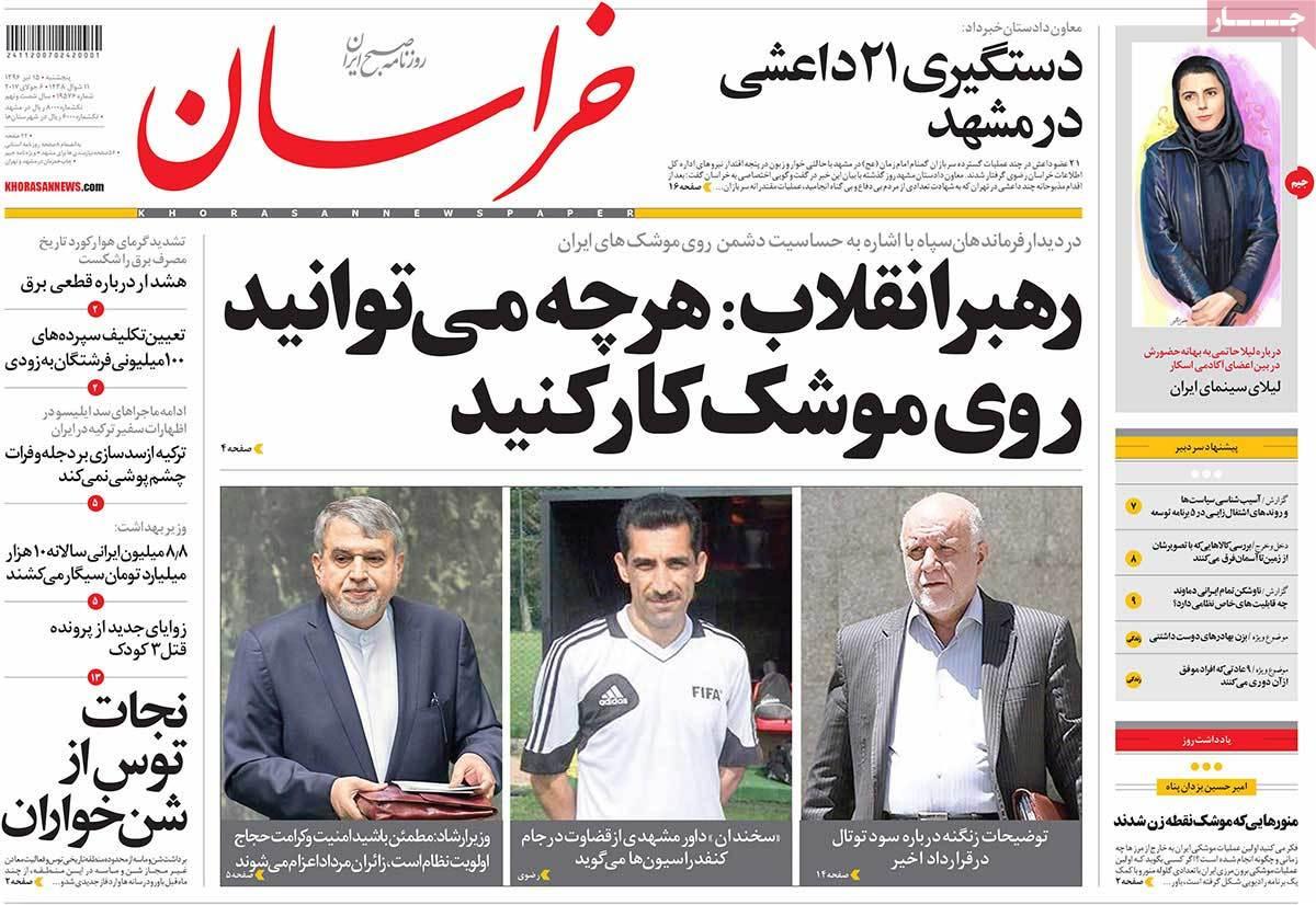 أبرز عناوين صحف ايران ، الخمييس 6 يوليو / تموز 2017 - خراسان