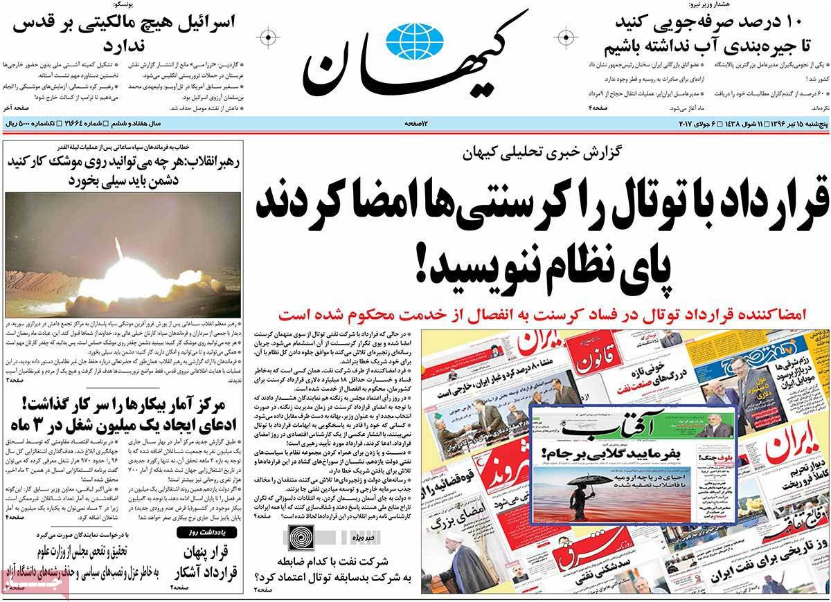 A Look at Iranian Newspaper Front Pages on July 6 - kayhan
